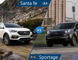 مقایسه خودرو سانتافه و اسپورتیج